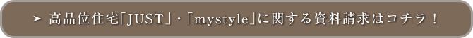 高品位住宅「JUST」・「mystyle」に関する資料請求はコチラ!